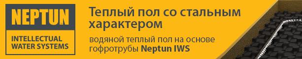 NEPTUN - водяной тёплый пол со стальным характером. пожизненная гарантия!